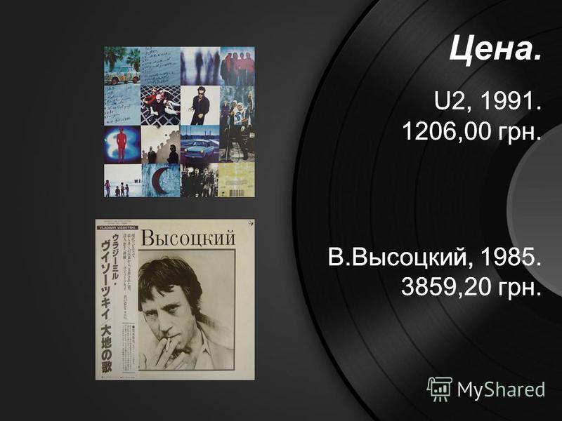 U2, 1991. 1206,00 грн. В.Высоцкий, 1985. 3859,20 грн. U2, 1991. 1206,00 грн. В.Высоцкий, 1985. 3859,20 грн. Цена.