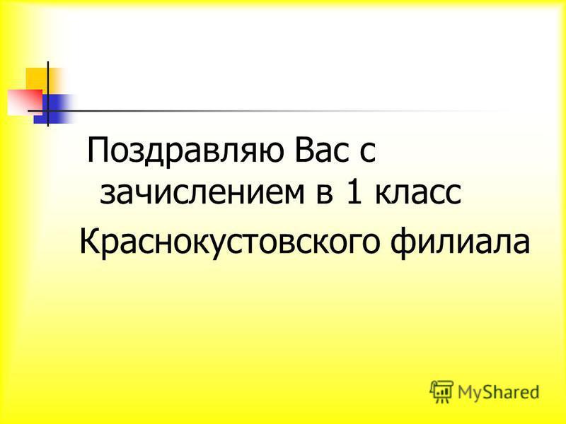 Поздравляю Вас с зачислением в 1 класс Краснокустовского филиала