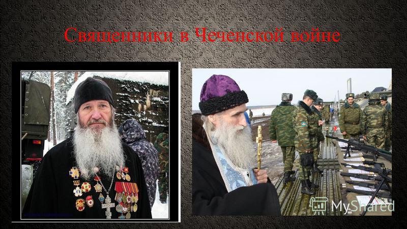 Священники в Чеченской войне