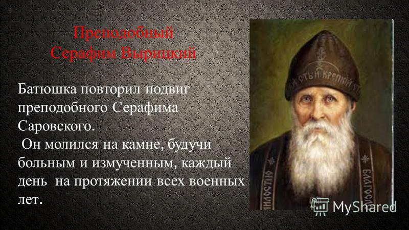 Преподобный Серафим Вырицкий Батюшка повторил подвиг преподобного Серафима Саровского. Он молился на камне, будучи больным и измученным, каждый день на протяжении всех военных лет.