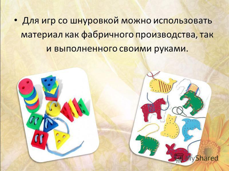 Для игр со шнуровкой можно использовать материал как фабричного производства, так и выполненного своими руками.