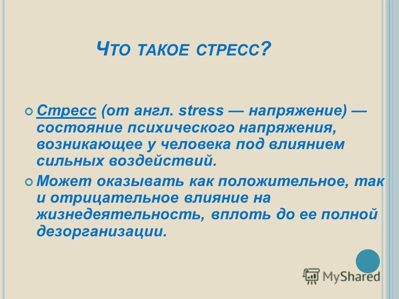 Спокойствие Сосредоточенность Уверенность Безразличие, излишнее беспокойство беспричинные страхи, угроза самооценки паника, плаксивость, тревога, раздражительность Стресс Здоровье