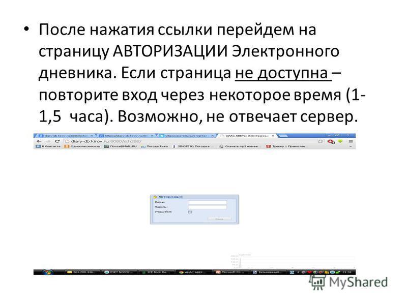 После нажатия ссылки перейдем на страницу АВТОРИЗАЦИИ Электронного дневника. Если страница не доступна – повторите вход через некоторое время (1- 1,5 часа). Возможно, не отвечает сервер.