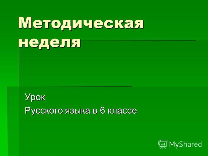 Методическая неделя Урок Русского языка в 6 классе