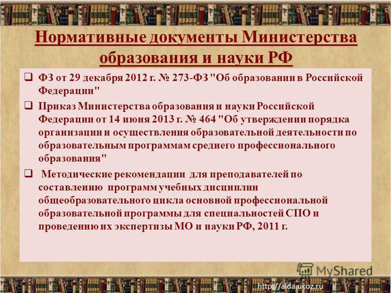 Нормативные документы Министерства образования и науки РФ ФЗ от 29 декабря 2012 г. 273-ФЗ