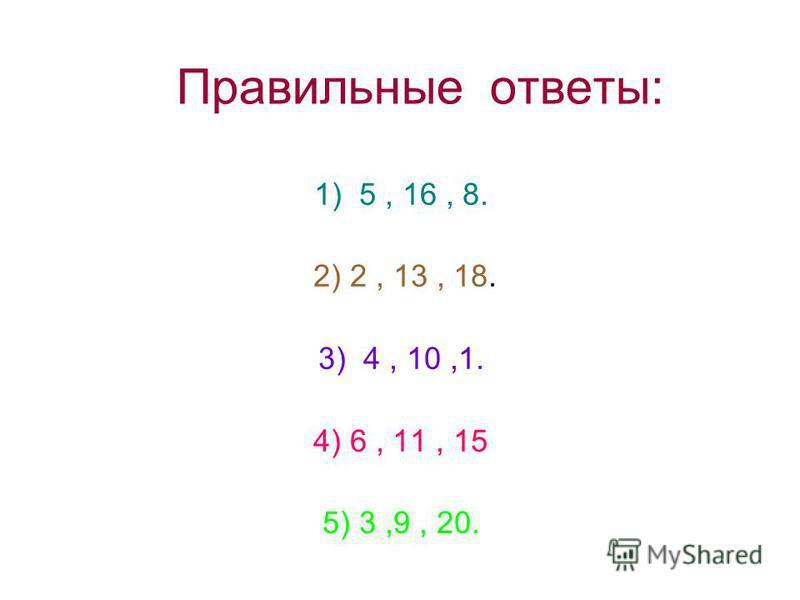 Правильные ответы: 1) 5, 16, 8. 2) 2, 13, 18. 3) 4, 10,1. 4) 6, 11, 15 5) 3,9, 20.