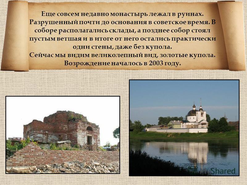 Еще совсем недавно монастырь лежал в руинах. Разрушенный почти до основания в советское время. В соборе располагались склады, а позднее собор стоял пустым ветшая и в итоге от него остались практически одни стены, даже без купола. Сейчас мы видим вели