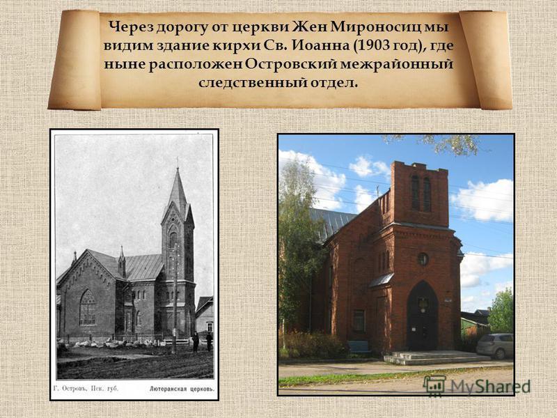 Через дорогу от церкви Жен Мироносиц мы видим здание кирхи Св. Иоанна (1903 год), где ныне расположен Островский межрайонный следственный отдел.