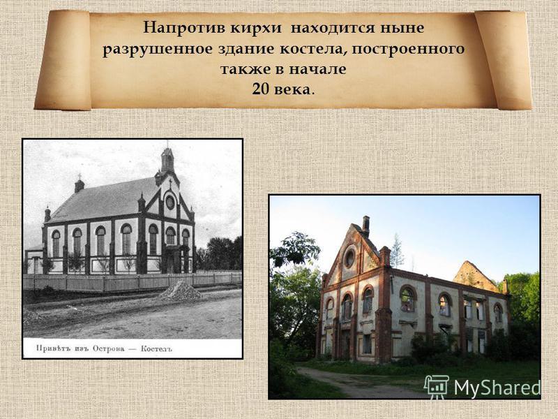 Напротив кирхи находится ныне разрушенное здание костела, построенного также в начале 20 века.