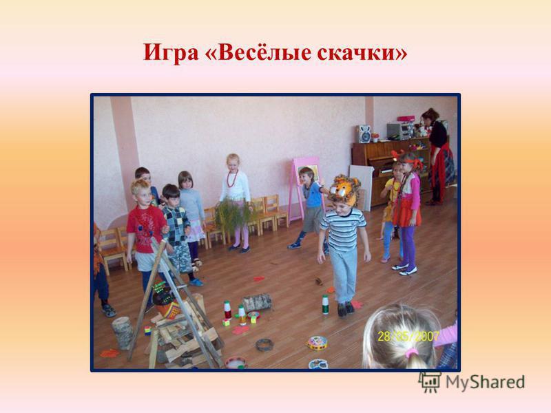 Игра «Весёлые скачки»