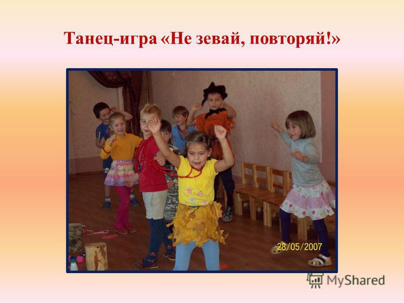 Танец-игра «Не зевай, повторяй!»