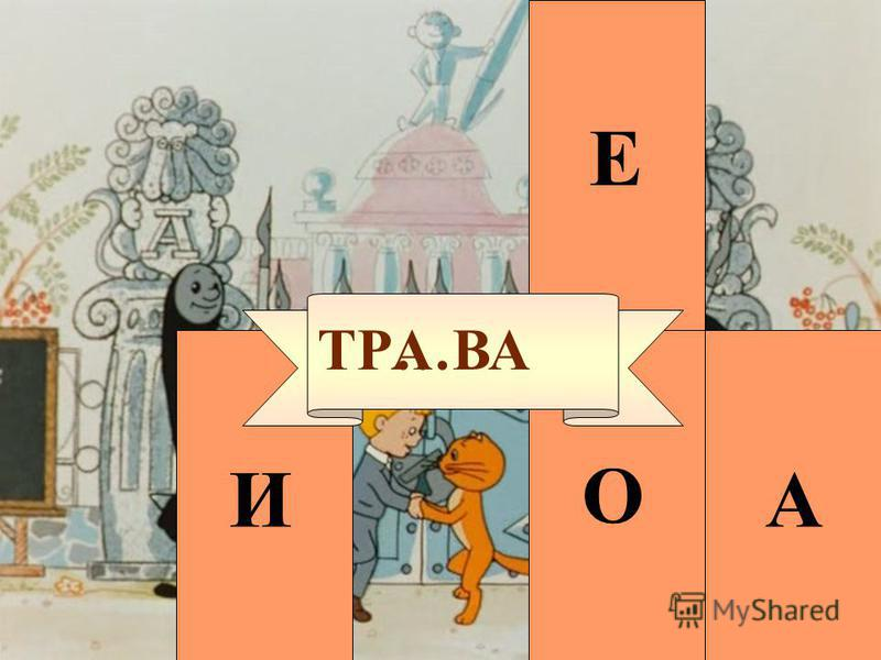 ТР…ВА Е И А О А