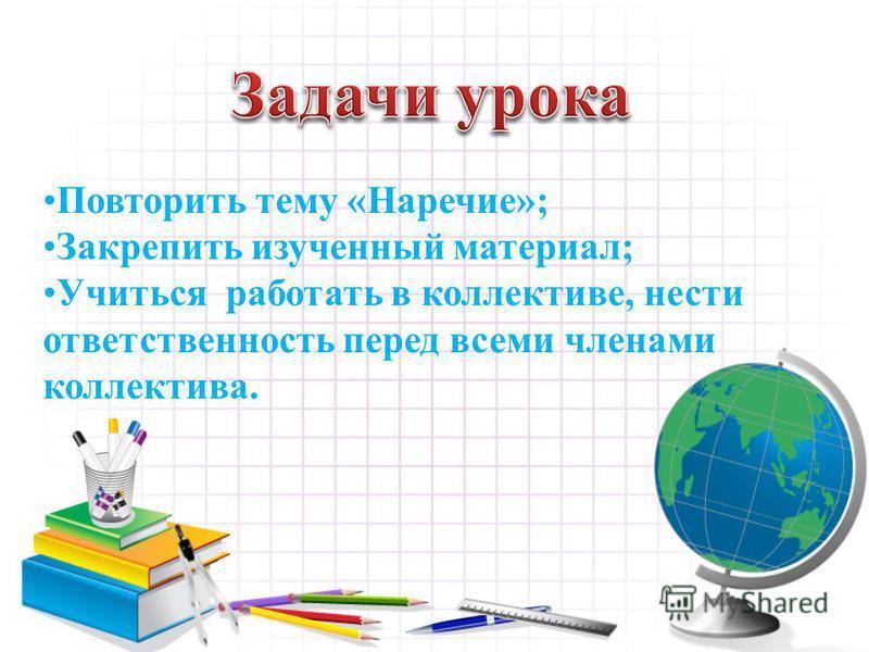 Повторить тему «Наречие»; Закрепить изученный материал; Учиться работать в коллективе, нести ответственность перед всеми членами коллектива.