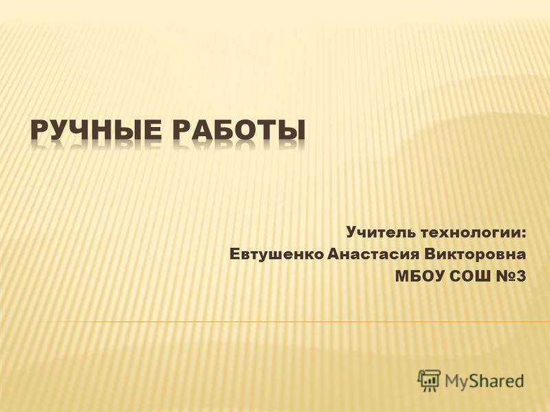Учитель технологии: Евтушенко Анастасия Викторовна МБОУ СОШ 3