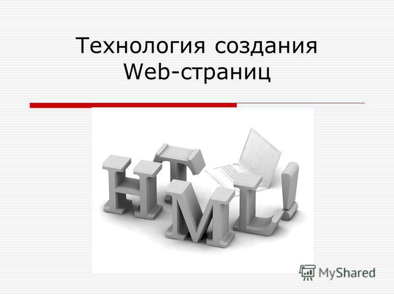 Технология создания Web-страниц