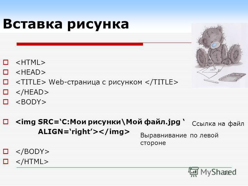 20 Вставка рисунка Web-страница с рисунком  Выравнивание по левой стороне Ссылка на файл