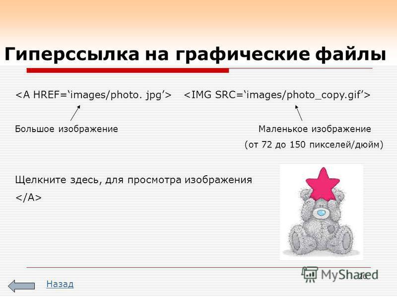 26 Гиперссылка на графические файлы Большое изображение Маленькое изображение (от 72 до 150 пикселей/дюйм) Щелкните здесь, для просмотра изображения Назад