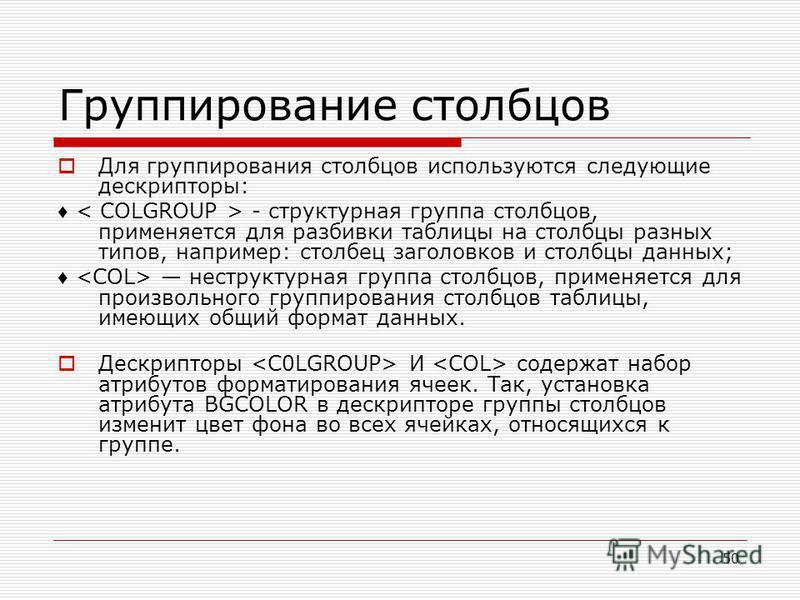 50 Группирование столбцов Для группирования столбцов используются следующие дескрипторы: - структурная группа столбцов, применяется для разбивки таблицы на столбцы разных типов, например: столбец заголовков и столбцы данных; неструктурная группа сто