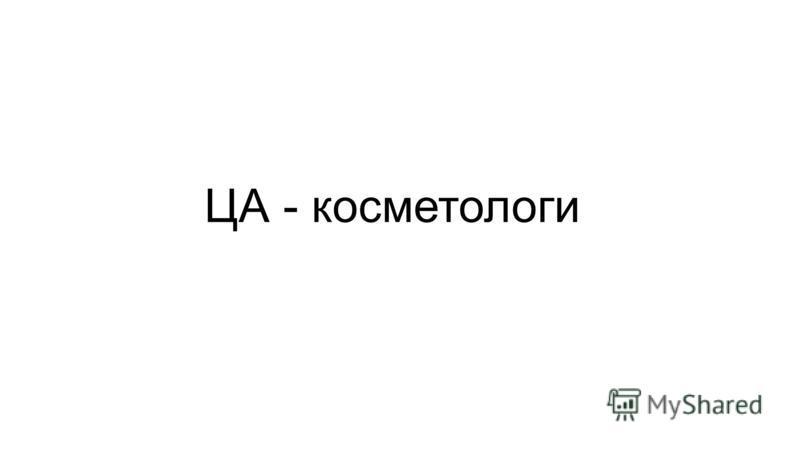 ЦА - косметологи