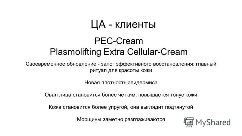 PEC-Cream Plasmolifting Extra Cellular-Cream Своевременное обновление - залог эффективного восстановления: главный ритуал для красоты кожи Новая плотность эпидермиса Овал лица становится более четким, повышается тонус кожи Кожа становится более упруг