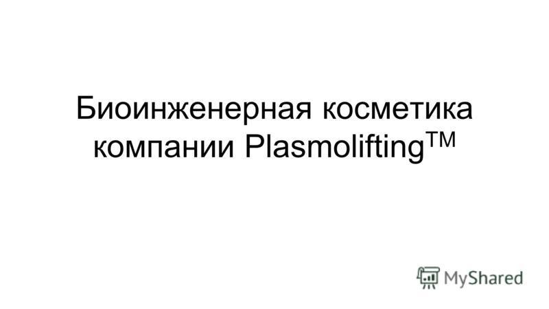 Биоинженерная косметика компании Plasmolifting TM