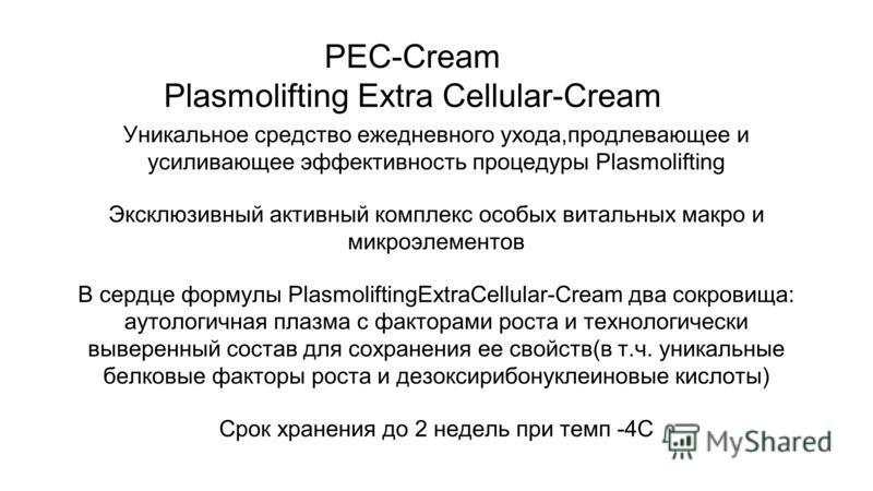 PEC-Cream Plasmolifting Extra Cellular-Cream Уникальное средство ежедневного ухода,продлевающее и усиливающее эффективность процедуры Plasmolifting Эксклюзивный активный комплекс особых витальных макро и микроэлементов В сердце формулы PlasmoliftingE