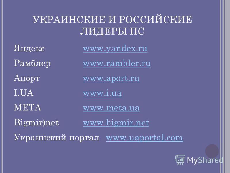УКРАИНСКИЕ И РОССИЙСКИЕ ЛИДЕРЫ ПС Яндекс www.yandex.ruwww.yandex.ru Рамблер www.rambler.ruwww.rambler.ru Апортwww.aport.ruwww.aport.ru I.UAwww.i.uawww.i.ua МЕТАwww.meta.uawww.meta.ua Bigmir)netwww.bigmir.netwww.bigmir.net Украинский порталwww.uaporta