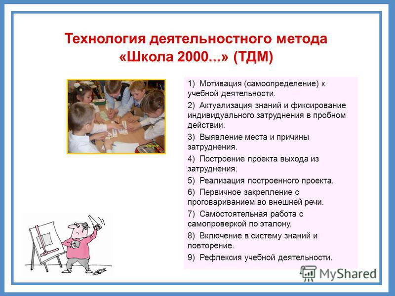 Технология деятельностного метода «Школа 2000...» (ТДМ) 1) Мотивация (самоопределение) к учебной деятельности. 2) Актуализация знаний и фиксирование индивидуального затруднения в пробном действии. 1) Мотивация (самоопределение) к учебной деятельности