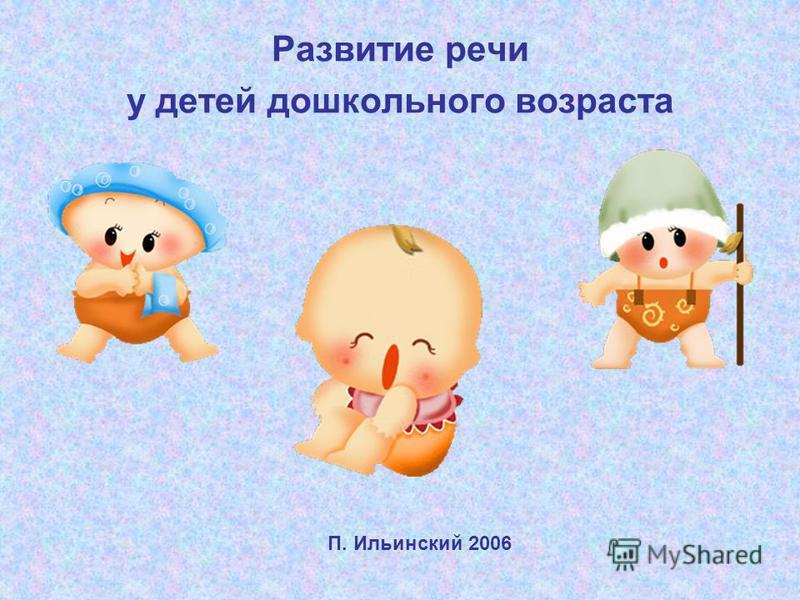 Развитие речи у детей дошкольного возраста П. Ильинский 2006