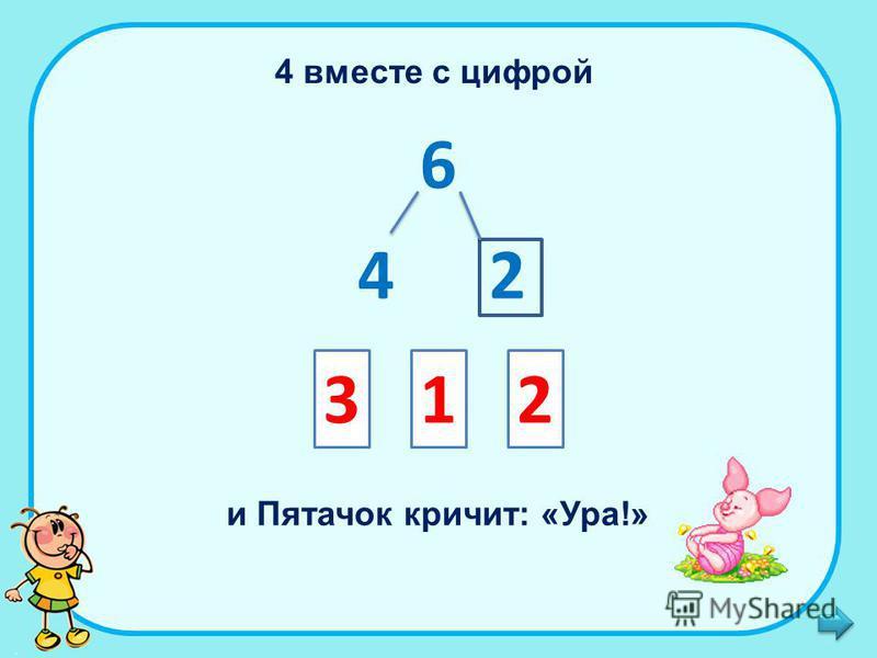 6 4 4 вместе с цифрой 312 2 и Пятачок кричит: «Ура!»