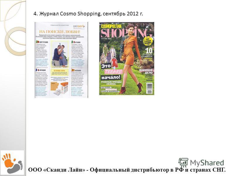 4. Журнал Cosmo Shopping, сентябрь 2012 г. ООО «Сканди Лайн» - Официальный дистрибьютор в РФ и странах СНГ.