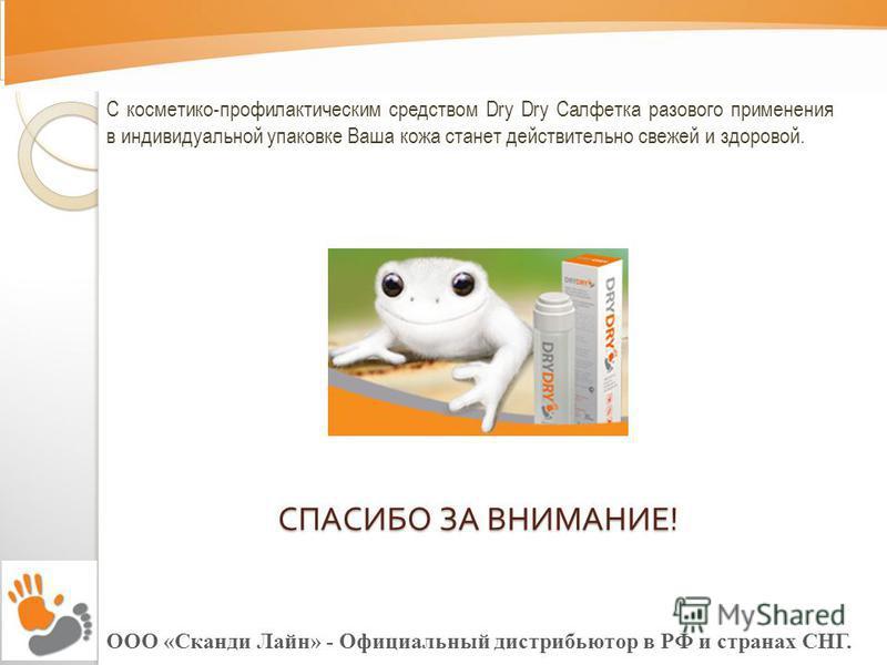 С косметико-профилактическим средством Dry Dry Салфетка разового применения в индивидуальной упаковке Ваша кожа станет действительно свежей и здоровой. СПАСИБО ЗА ВНИМАНИЕ !