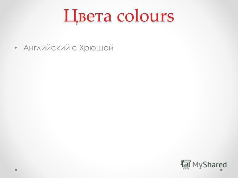 Цвета colours Английский с Хрюшей