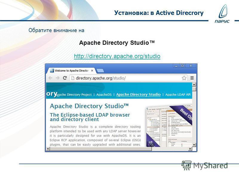 Обратите внимание на Apache Directory Studio http://directory.apache.org/studio Установка: в Active Direcrory