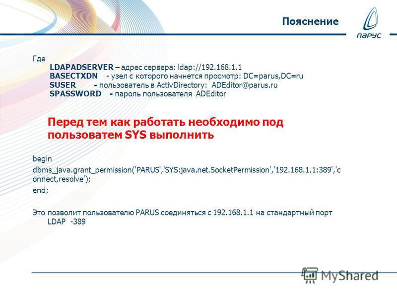 Где LDAPADSERVER – адрес сервера: ldap://192.168.1.1 BASECTXDN - узел с которого начнется просмотр: DC=parus,DC=ru SUSER - пользователь в ActivDirectory: ADEditor@parus.ru SPASSWORD - пароль пользователя ADEditor Перед тем как работать необходимо под