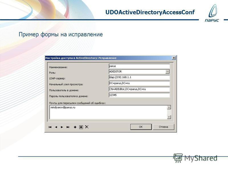 Пример формы на исправление UDOActiveDirectoryAccessConf