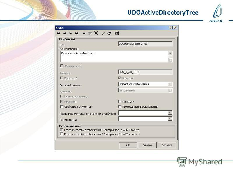 UDOActiveDirectoryTree