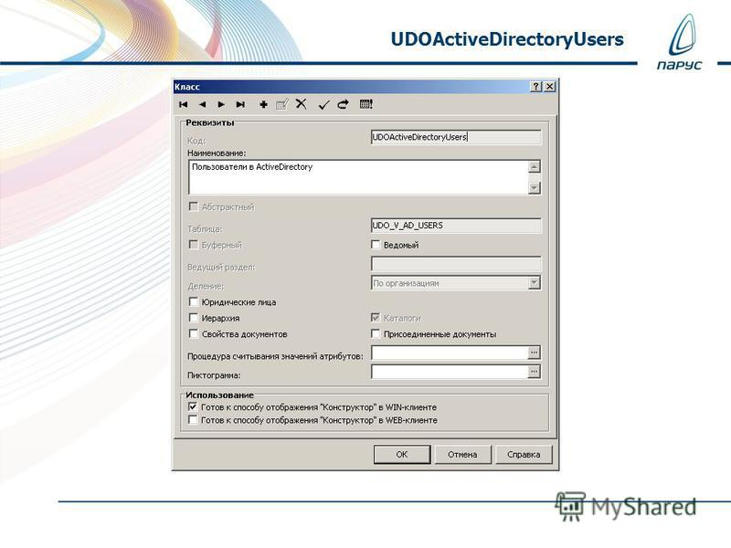 UDOActiveDirectoryUsers