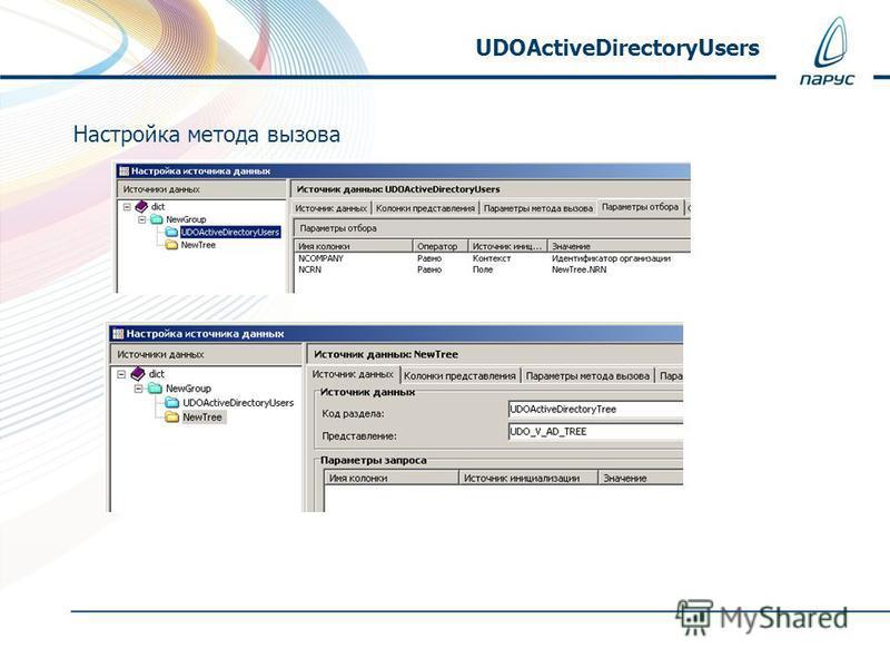Настройка метода вызова UDOActiveDirectoryUsers