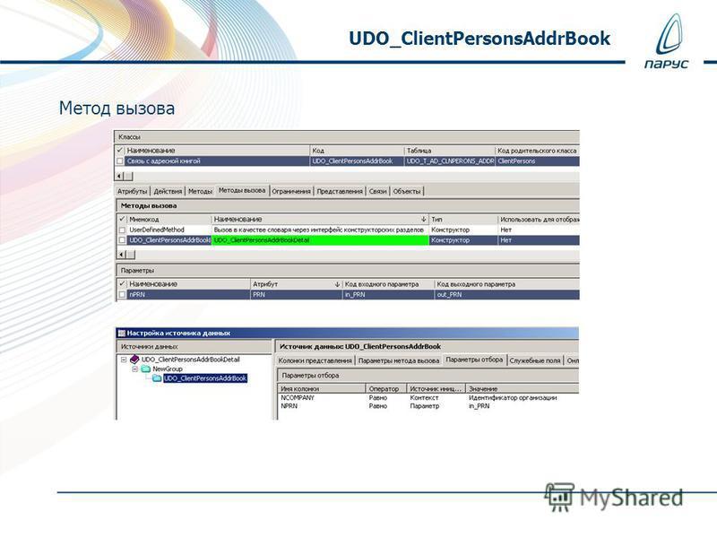 Метод вызова UDO_ClientPersonsAddrBook