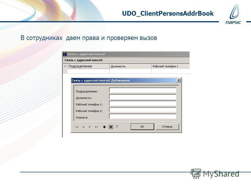 В сотрудниках даем права и проверяем вызов UDO_ClientPersonsAddrBook