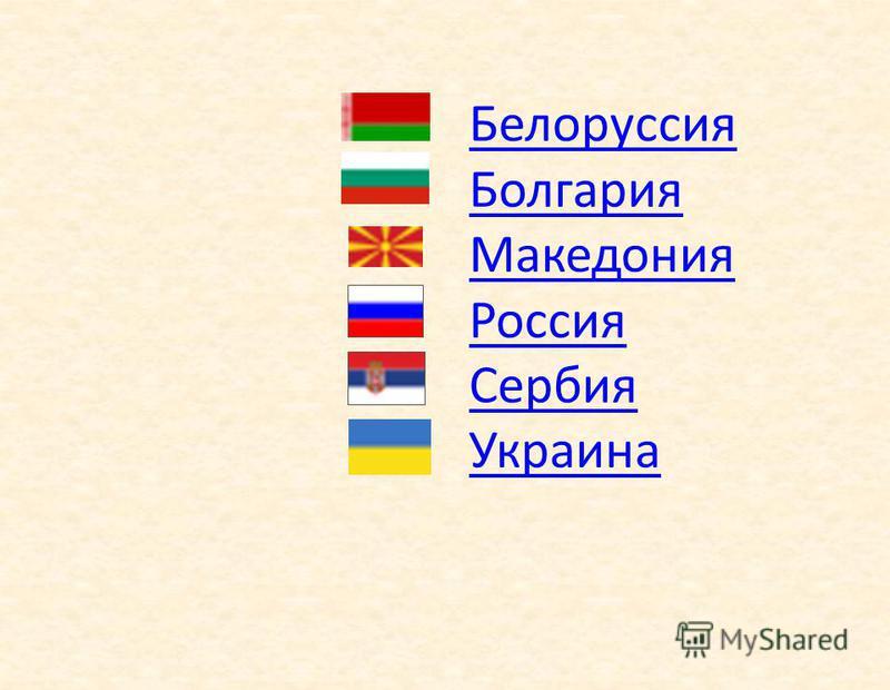 Белоруссия Болгария Македония Россия Сербия Украина Белоруссия Болгария Македония Россия Сербия Украина