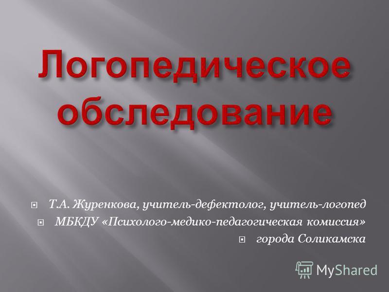 Т.А. Журенкова, учитель-дефектолог, учитель-логопед МБКДУ «Психолого-медико-педагогическая комиссия» города Соликамска