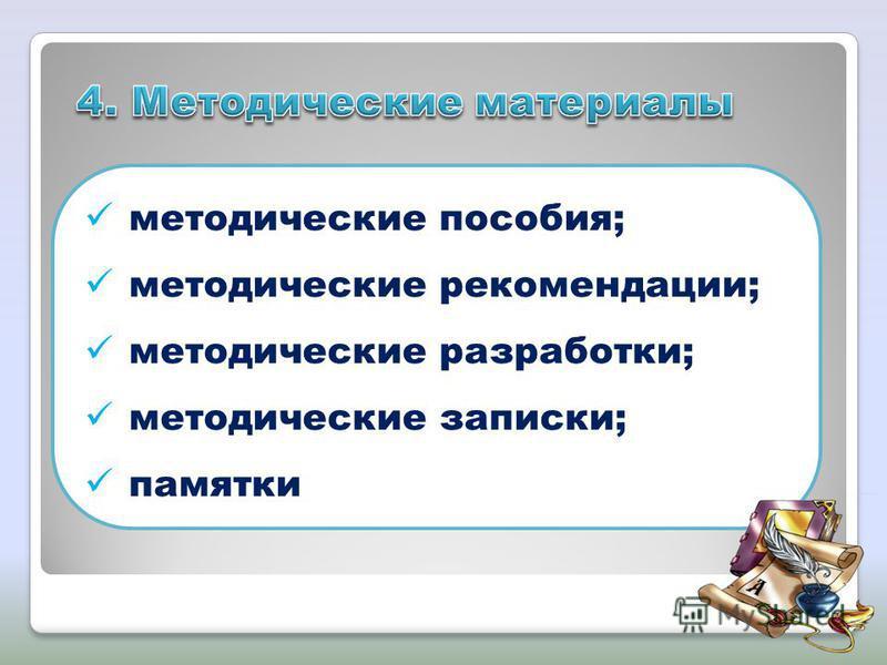 методические пособия; методические рекомендации; методические разработки; методические записки; памятки