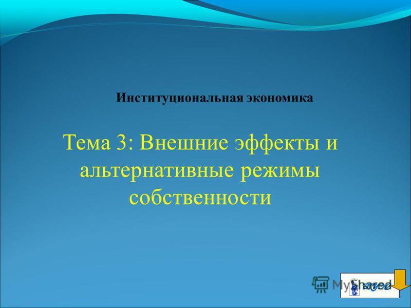 Тема 3: Внешние эффекты и альтернативные режимы собственности