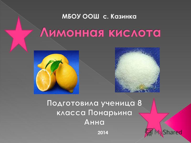 2014 МБОУ ООШ с. Казинка