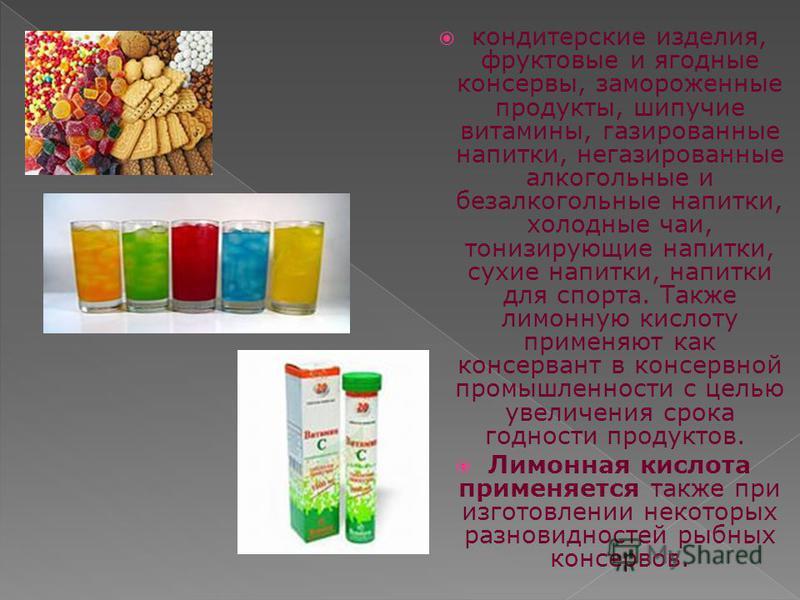 кондитерские изделия, фруктовые и ягодные консервы, замороженные продукты, шипучие витамины, газированные напитки, негазированные алкогольные и безалкогольные напитки, холодные чаи, тонизирующие напитки, сухие напитки, напитки для спорта. Также лимон