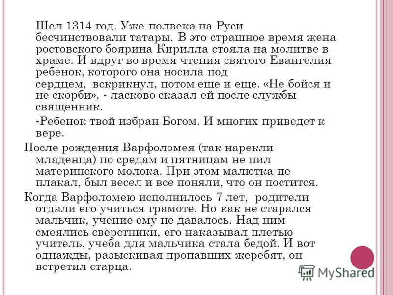 Шел 1314 год. Уже полвека на Руси бесчинствовали татары. В это страшное время жена ростовского боярина Кирилла стояла на молитве в храме. И вдруг во время чтения святого Евангелия ребенок, которого она носила под сердцем, вскрикнул, потом еще и еще.