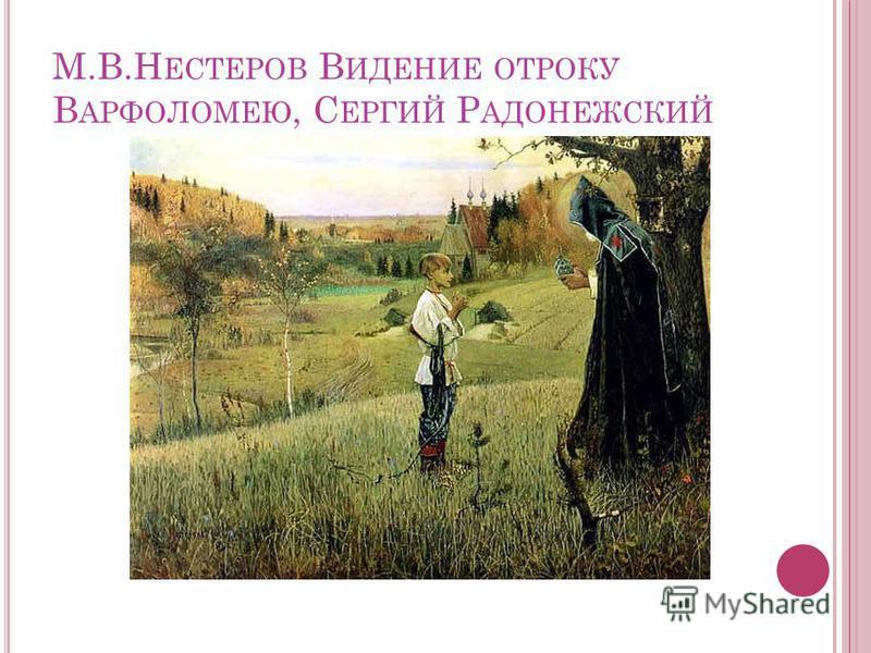 М.В.Н ЕСТЕРОВ В ИДЕНИЕ ОТРОКУ В АРФОЛОМЕЮ, С ЕРГИЙ Р АДОНЕЖСКИЙ