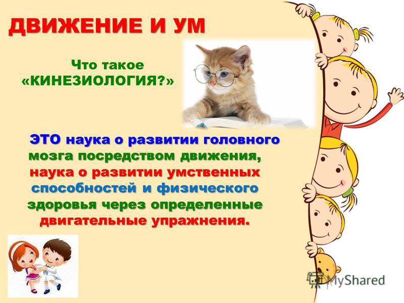 «Чашечка» пальцы прижаты друг к другу, имитируя положение «чашечки». «Кошечка» перевернутая «чашечка» - ладонь сомкнута, согнута и опущена вниз.